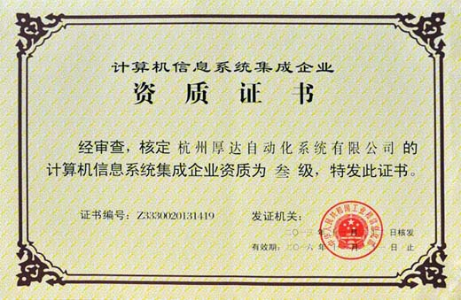 計算機信息系統集成企業資質證書