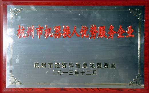 杭州市機器換人優勢服務企業