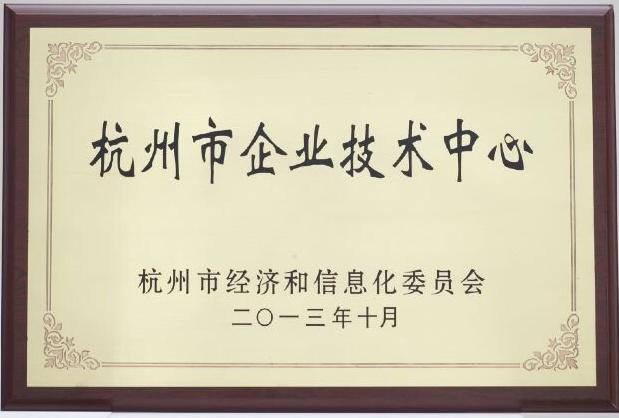 杭州市企業技術中心